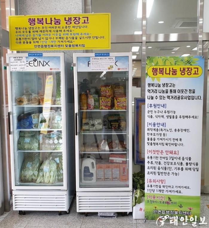 안면읍 행복나눔 냉장고(1).jpg