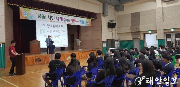 [안면고등학교] 풀꽃 시인 나태주선생님과의 행복한 만남1.jpg