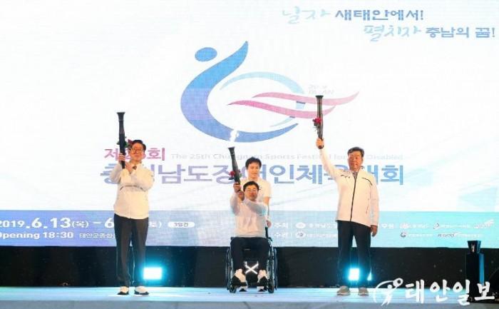 제25회 충남장애인체전  성화점화(1).jpg