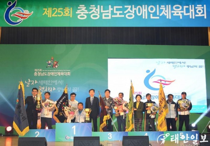 제25회 충청남도장애인체육대회 폐막식 (2).JPG