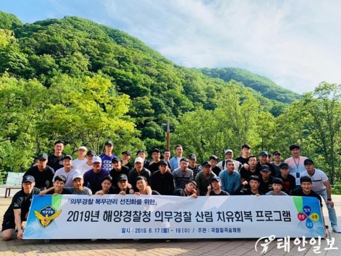 산림치유 프로그램에 참가한 해양경찰 의경.jpg.jpg