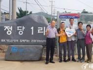안면읍 행복한 기부 13호(정당1리 마을).jpg