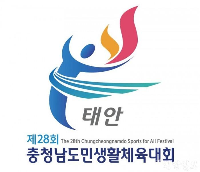 01.충청남도민생활체육대회 엠블럼.jpg