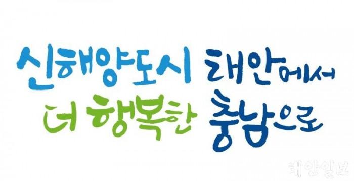 02.충청남도민생활체육대회 슬로건.jpg
