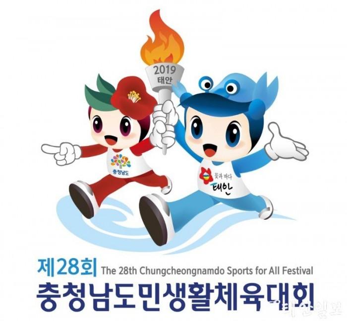 03.충청남도민생활체육대회 마스코트.jpg