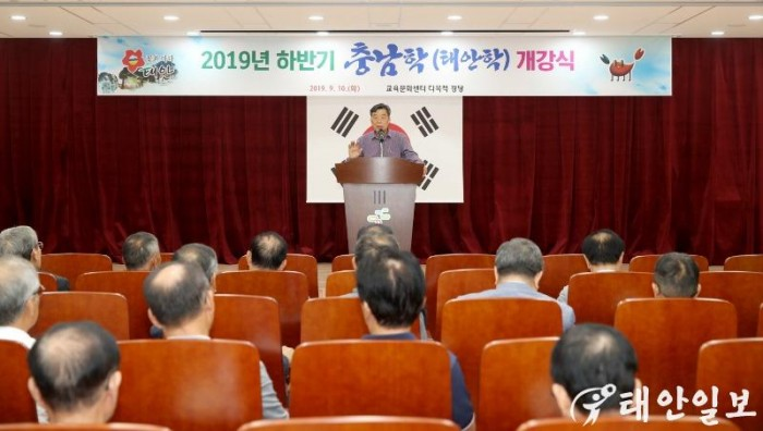 2019 하반기 충남학 개강식 (3).JPG