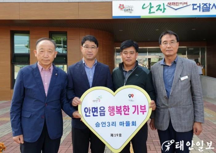 안면읍 행복한 기부(승언3리 마을회).jpg