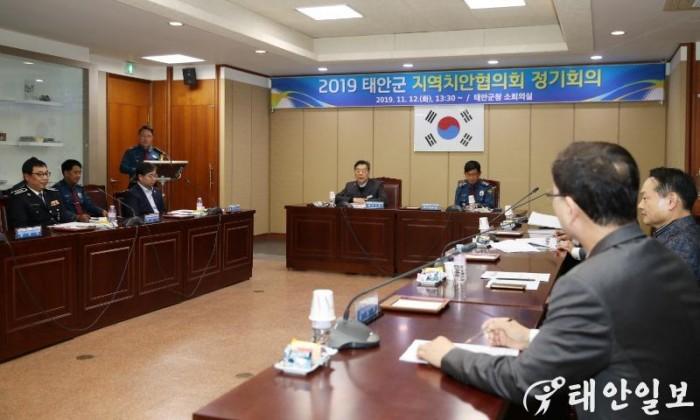 태안군 지역치안협의회 정기회의 (1).JPG