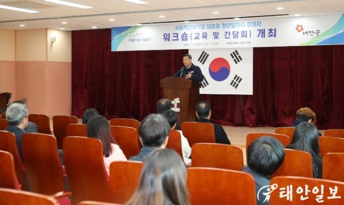 사회적경제기업 대표와 청년일자리 참여자 워크숍 (1).JPG