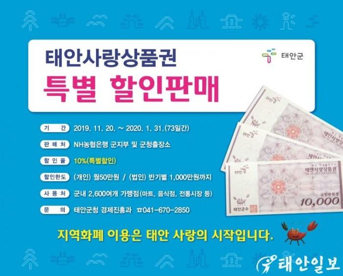 태안사랑상품권 특별할인판매.jpg