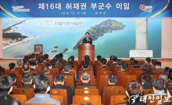 태안군 허재권 부군수 이임 (3).JPG