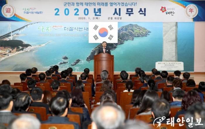2020 태안군 시무식 (1).JPG