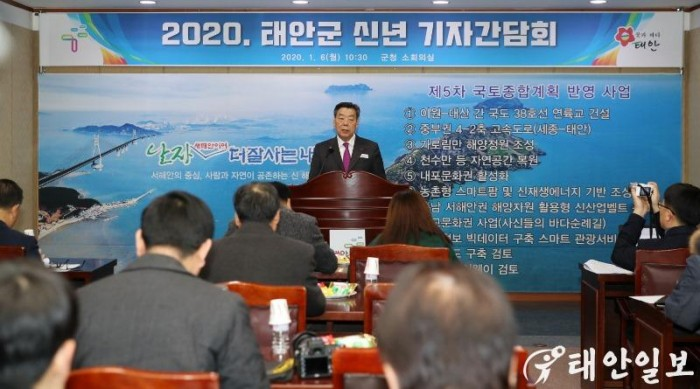 가세로 태안군수 신년 기자회견 (1).JPG