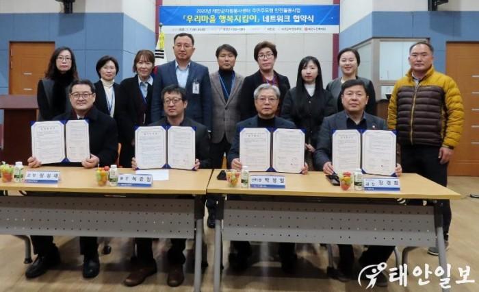 우리마을 행복지킴이 업무협약 (1).JPG