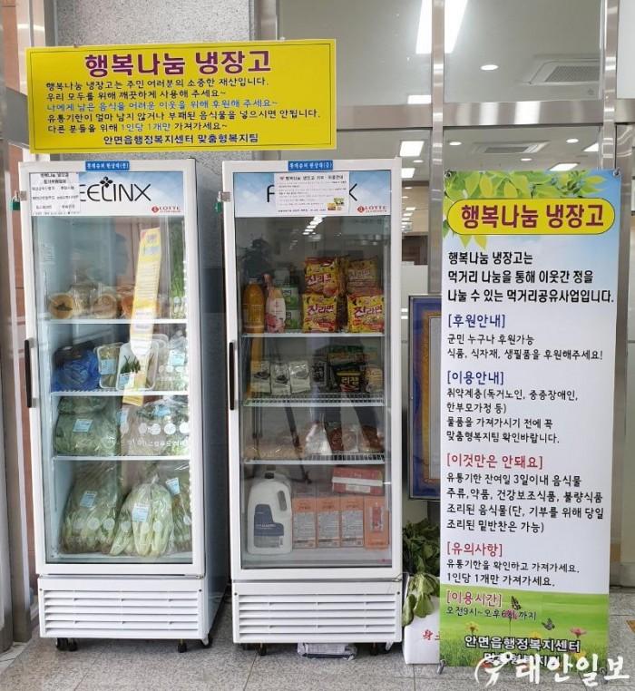 안면읍 행복나눔 냉장고.jpg