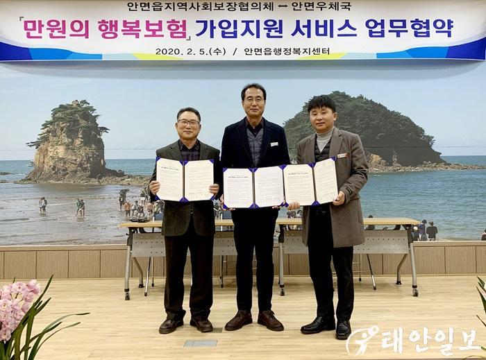 안면읍 만원의 행복보험 업무협약체결.JPG