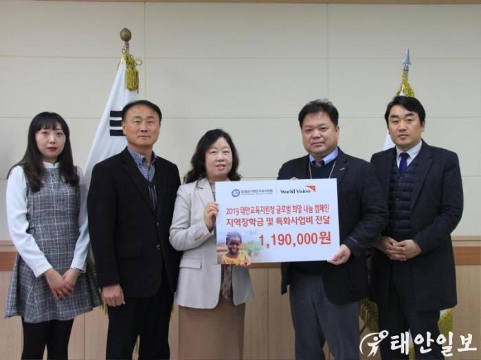[태안교육지원청] 월드비전으로부터 지역지원사업비 전달받아.JPG