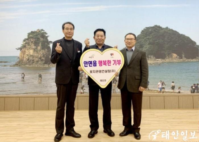 꽃지관광컨설팅 안면읍 행복한 기부.JPG