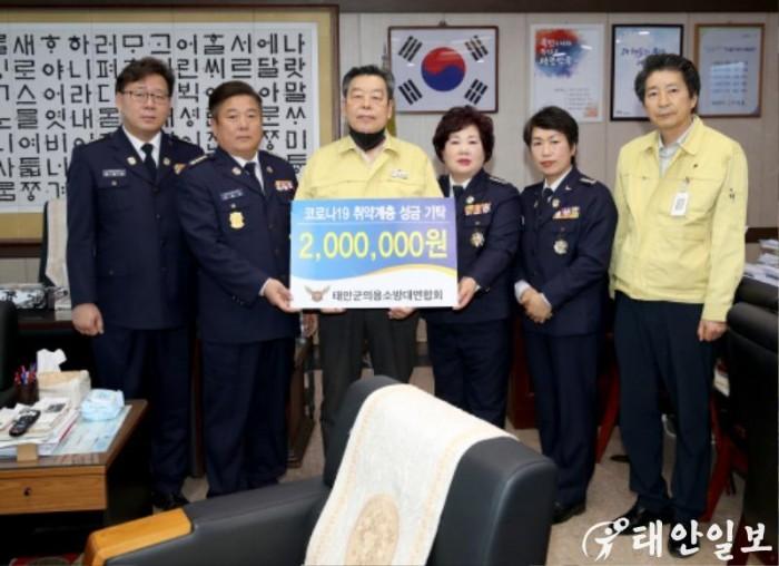 태안군의용소방대연합회 기탁.JPG