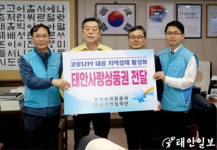 한국수자원공사 충남지역협력단 기탁.JPG