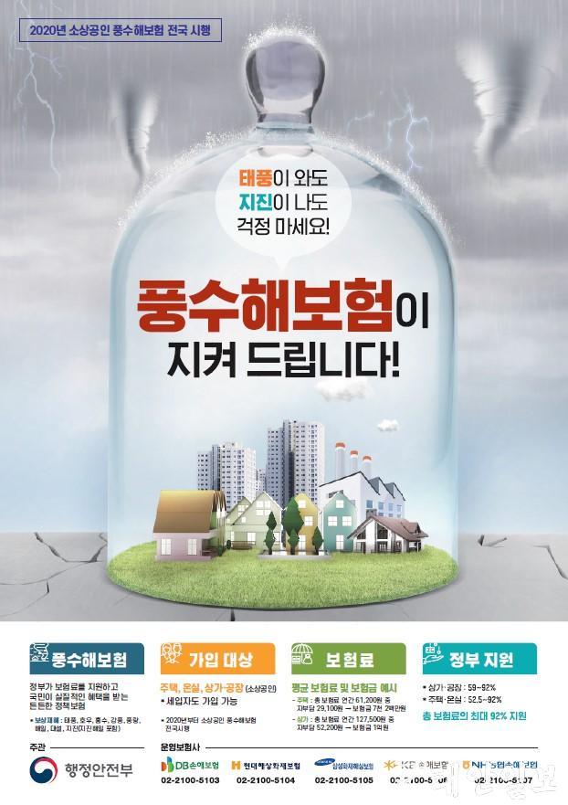 풍수해보험 포스터.jpg