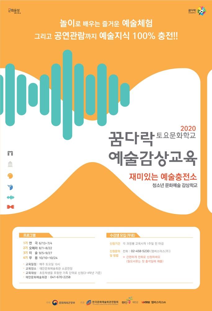 꿈다락 예술감상교육 포스터.jpg
