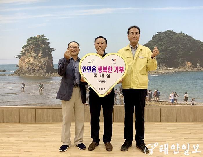 안면읍 행복한 기부 39호.JPG
