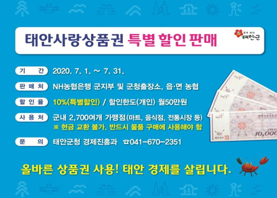 '태안사랑상품권 10% 특별할인'...이달 31일까지