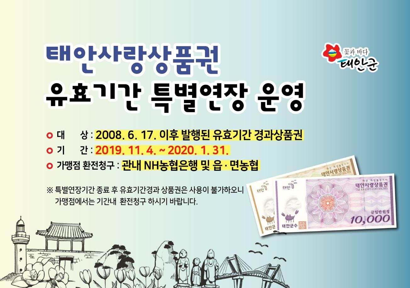 태안사랑상품권 유효기간 특별 연장!