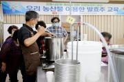 '쌀과 보리의 하모니'...발효주 전문가 양성 교육운영
