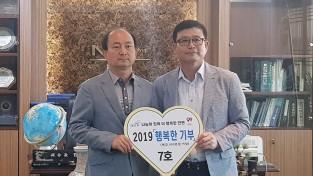 [포토뉴스] 나눔이 있어 더 행복한 인연 '안면읍 행복한 기부' 7호