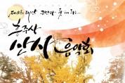 고즈넉한 산사에서 느끼는 가을, '흥주사 산사음악회' 26일 개최