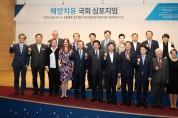 해양치유산업 육성 위한 '국제 심포지엄' 개최...태안군, 관련 사업 가시화에 박차