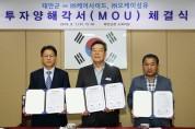 태안군, 우수 기업 유치 총력 '지역 경제 활성화 앞장선다!'