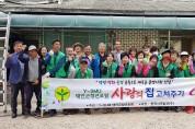 태안군 새마을 청년포럼(Y-SMU), 어려운 이웃 위한 '사랑의 집수리' 봉사