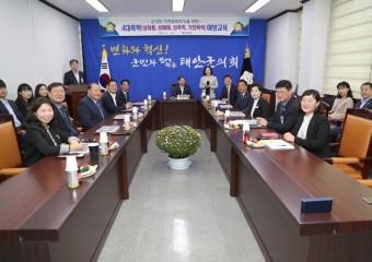 """태안군의회,""""4대폭력 없는 건강한 태안군 만들어요!"""""""