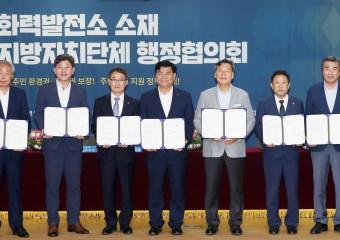 태안군, 7개 지자체 협력 '화력발전소 현안문제' 공동대응!