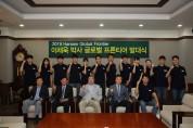"""한서대, """"글로벌 프론티어"""" 발대식 개최... 학문탐구 배낭여행 프로그램, 3팀 선정"""