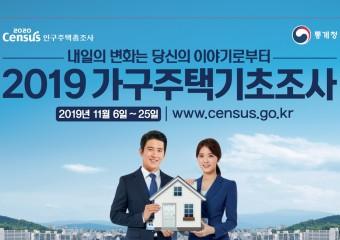 태안군, 다음달 6일부터 '2019 가구주택기초조사' 실시!
