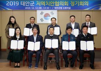 '2019년 태안군 지역치안협의회 정기회의' 개최... 민·관 손잡고 치안 인프라 구축