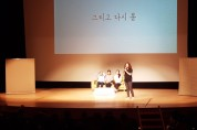 '그리고 다시 봄', 청소년 정신건강·생명존중 연극 공연