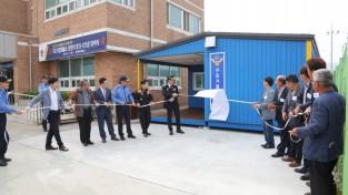 태안해경, 구조거점형 모항파출소 운영식 개최