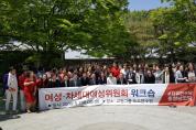 한국당 충남도당, 여성·차세대여성위원회 워크숍 개최