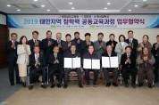 태안군·충남교육청·한서대학교, 참학력 공동교육과정 업무협약 체결