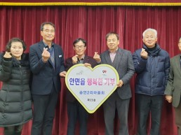 [포토]태안군 안면읍 '행복한 기부' 23호, 24호 기탁
