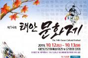 제14회 태안문화제 '흥겨운 문화축제의 장' 12일 개최
