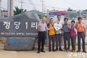 안면읍, '행복한 기부' 13호 탄생...정당1리 마을 100만원 기탁