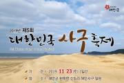 '바람과 모래가 빚은 예술', 태안 신두리 사구축제 23일 개최!