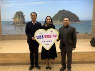[포토뉴스] 트로트가수 정혜주 씨, 안면읍 '행복한 기부'에 100만원 기탁