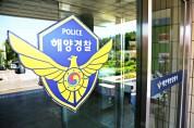 태안해경, 추석연휴 민생침해사범 집중단속 중